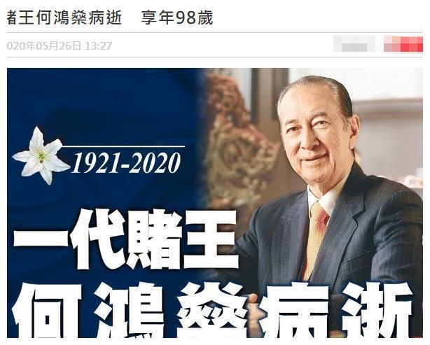 98岁赌王何鸿燊离世,一生充满传奇色彩,将葬于摩星岭的坟场