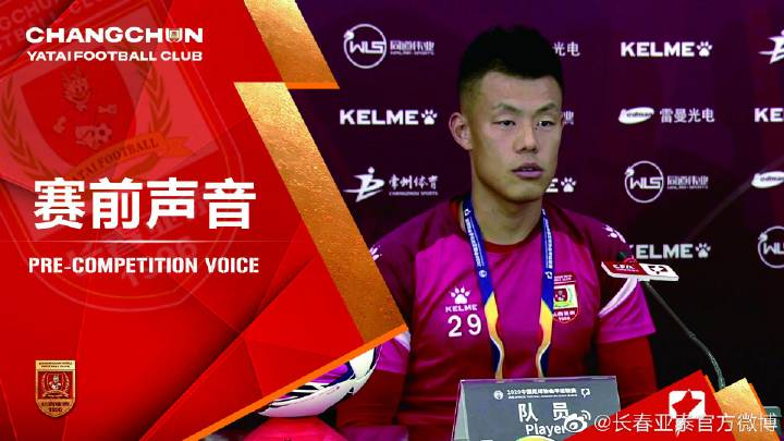 巴巴扬与谭龙出席中甲第一轮长春亚泰与黑龙江FC的赛前发布会