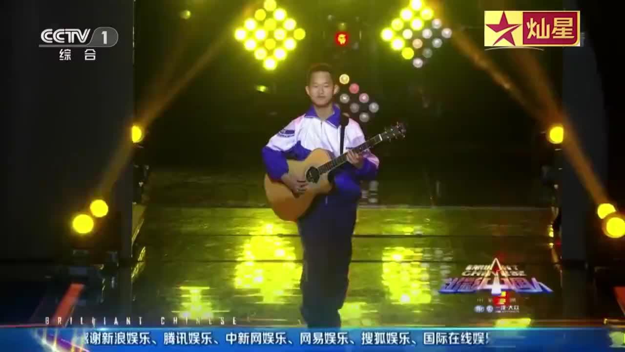 出彩中国人13岁少年出彩舞台秀吉他高难度指弾技巧惊艳全场