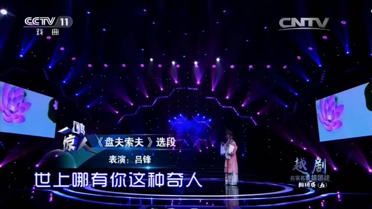 越剧《盘妻索妻》选段演唱吕峰是越迷里的百变咖