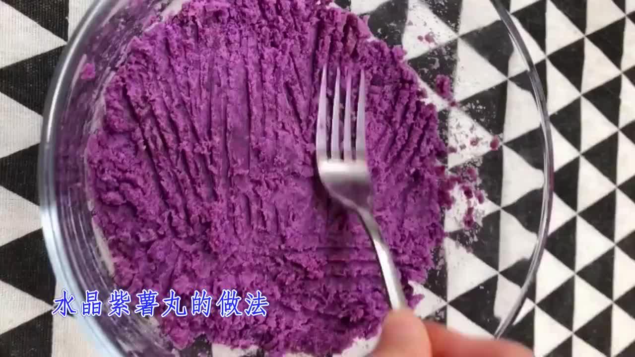 紫薯新吃法,教你做水晶紫薯丸,做法简单,香甜软糯,孩子很爱吃