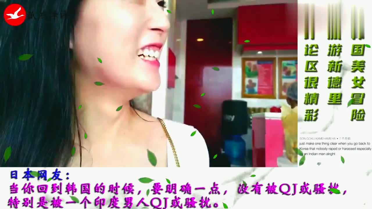韩国美女冒险旅游新德里,评论区世界第一和宇宙第一相互吹捧