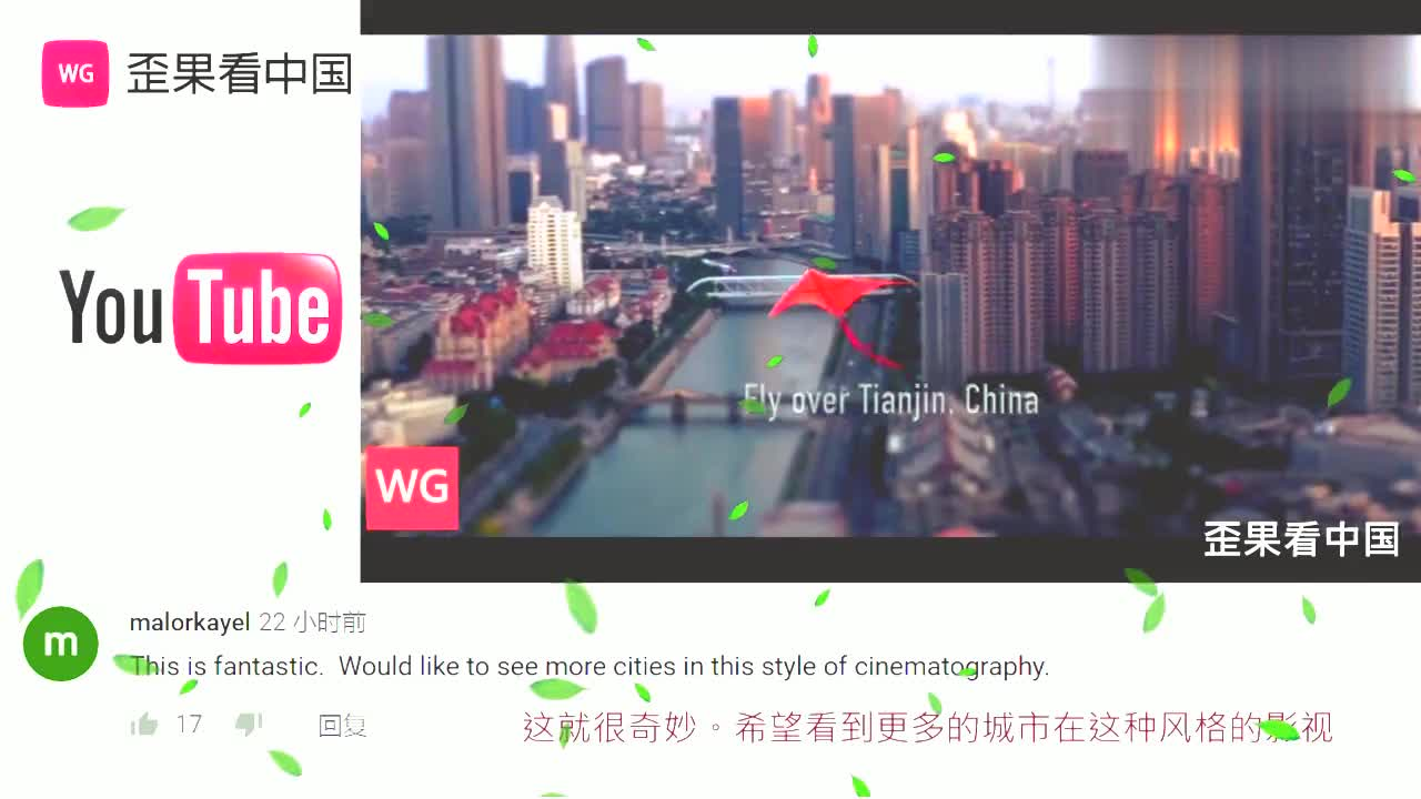飞跃天津感受中国城市之美外国网友伟大的国家伟大的民族