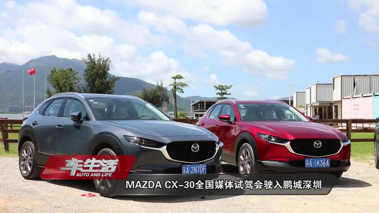 跑旅之味 至醇而悦 MAZDA CX-30全国媒体试驾会驶入鹏城深圳