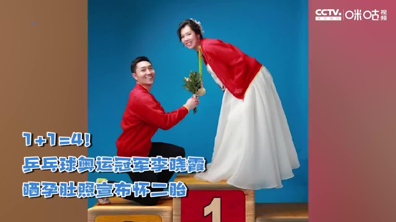 恭喜!乒乓球奥运冠军李晓霞宣布怀二胎 晒孕肚照告白丈夫孩子