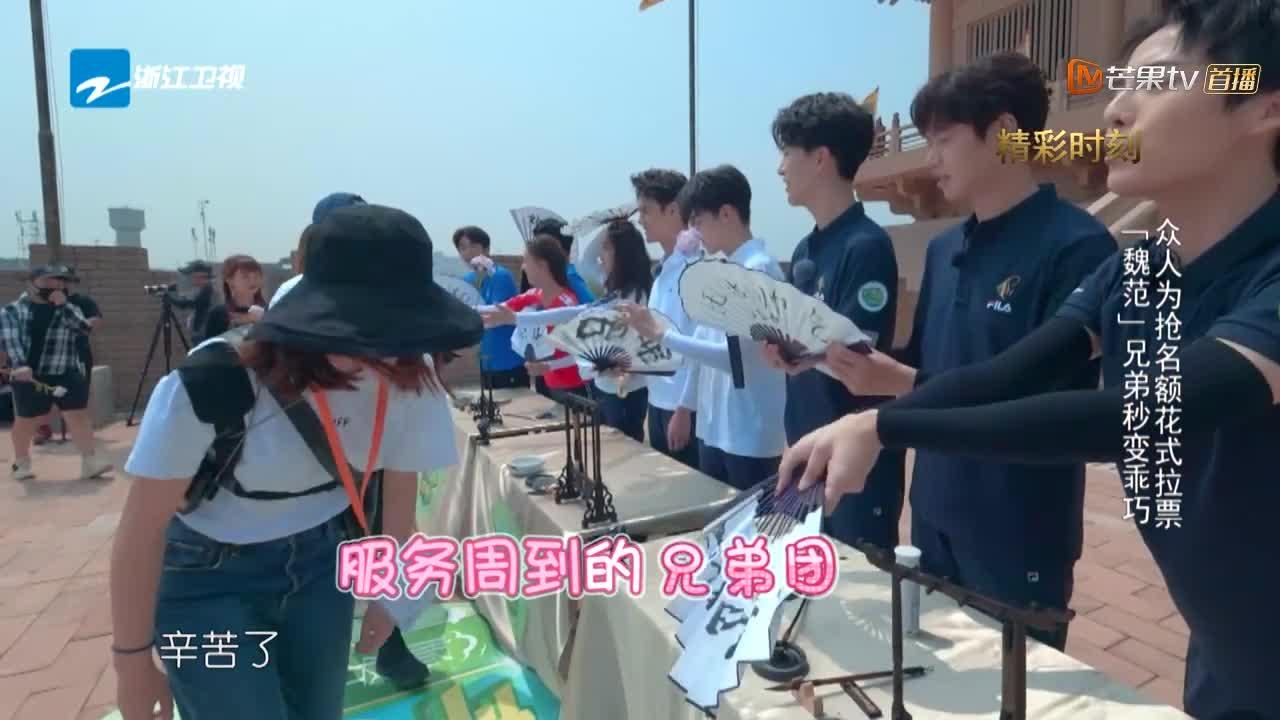 青春环游记:魏大勋范丞丞这些人,拉个票真是不择手段,真热闹!