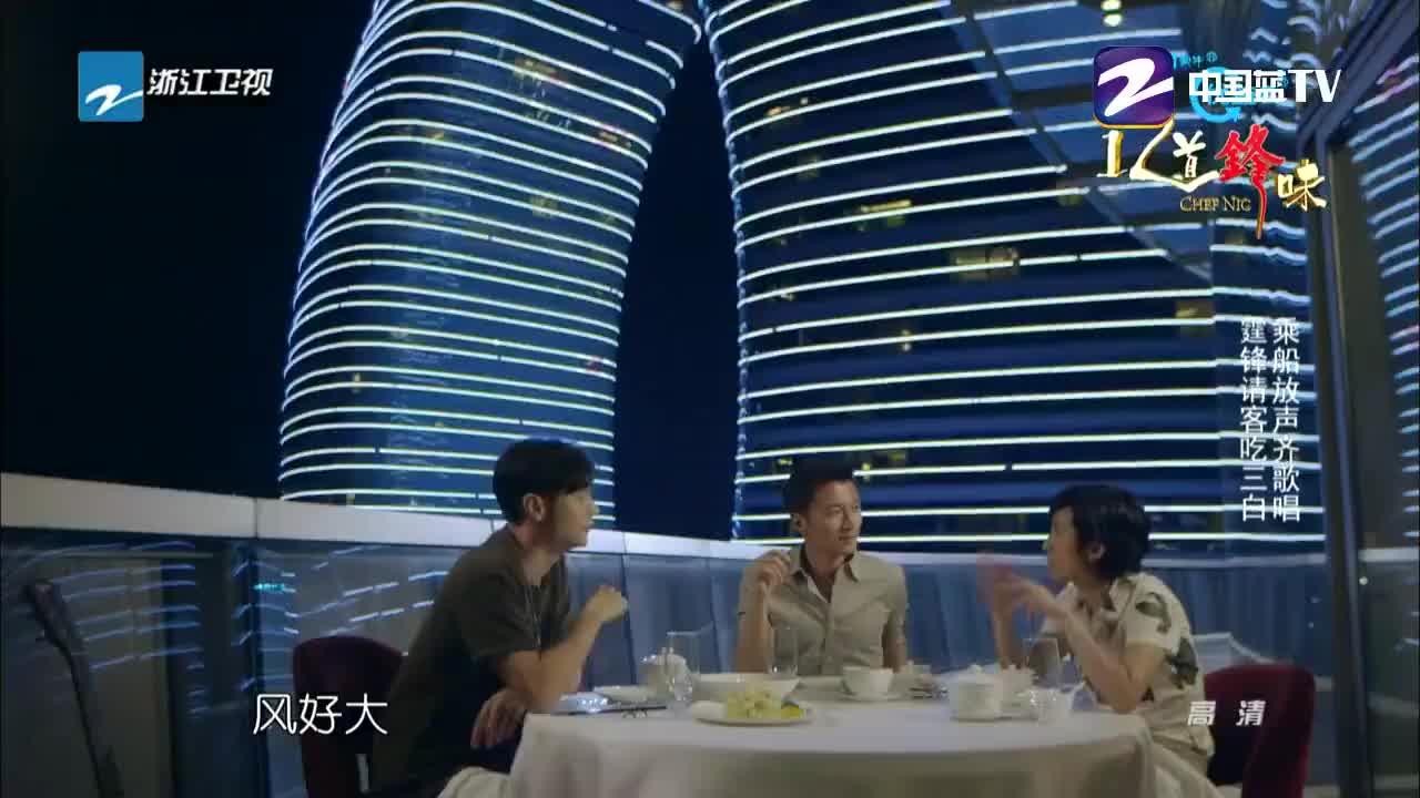 第三季十二道锋味晚饭品尝太湖三白美味霆锋李荣浩交流经验