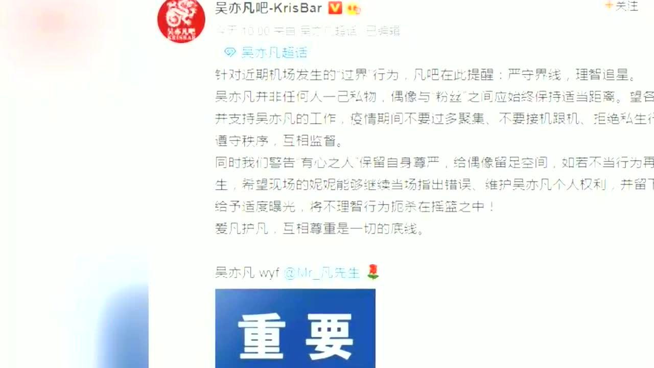 吴亦凡粉丝团呼吁理智追星 不要接机跟机遵守秩序