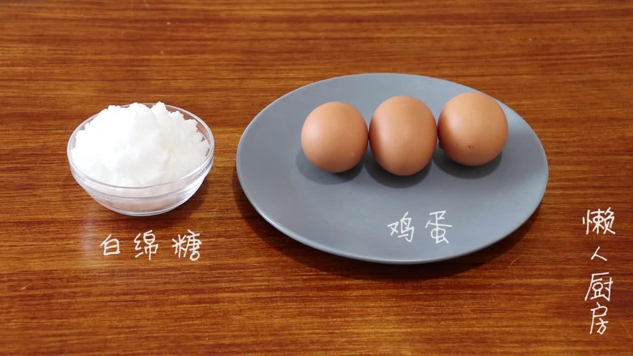 3个鸡蛋,一小碗白糖,教你做酥脆香甜的蛋白糖,做零食很不错