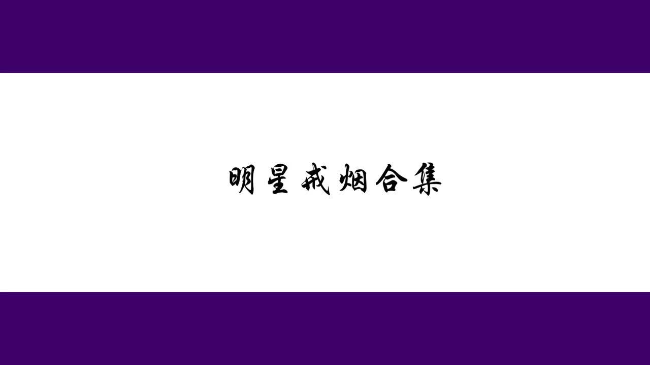 那些戒烟的明星:赵忠祥用好奇心戒烟,郑秀文为开演唱会戒烟!