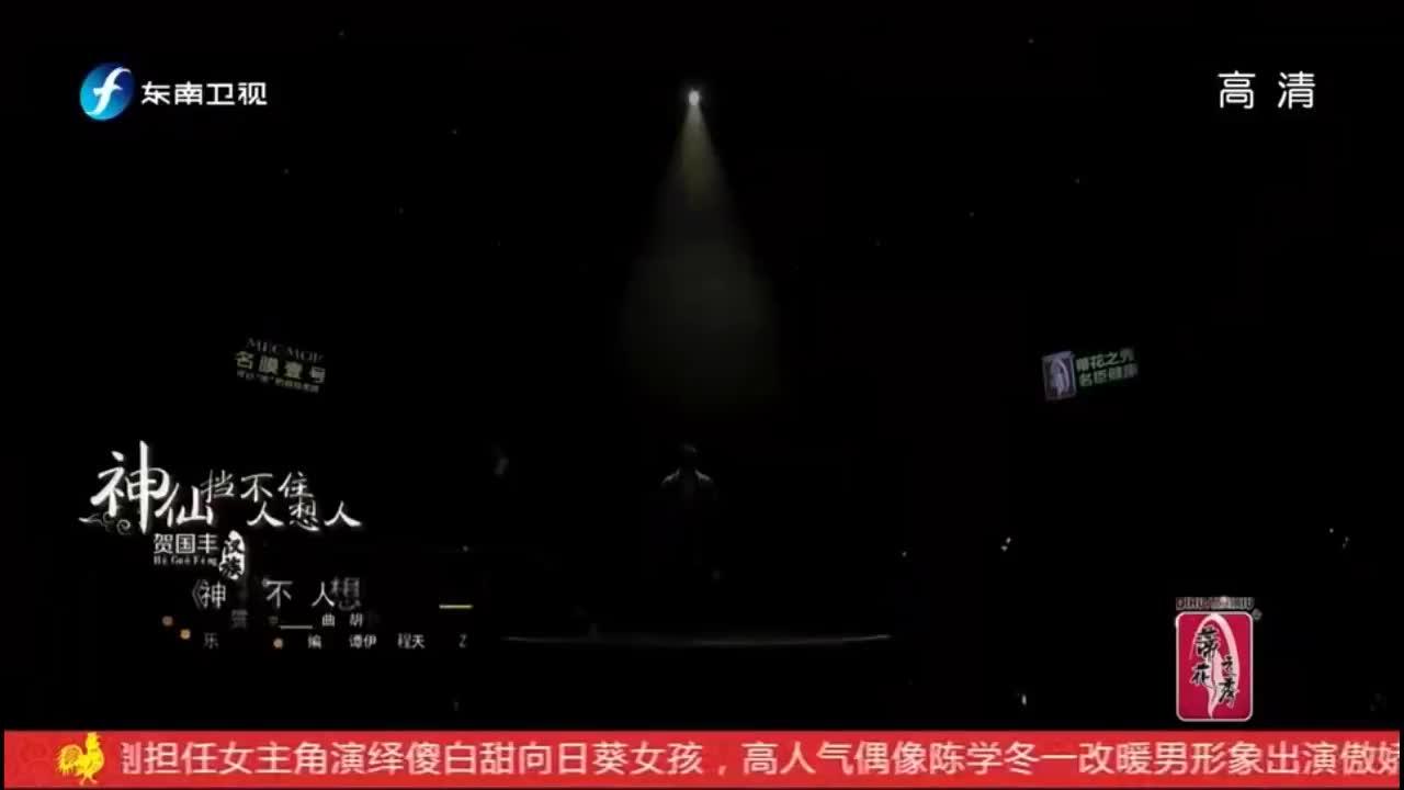 天籁之声:贺国丰演唱《神仙挡不住人想人》,陕北味的深情!