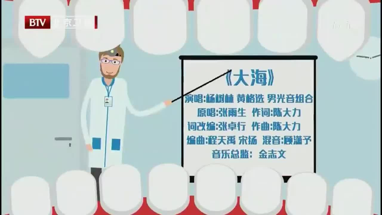 我的歌:杨树林战队爆笑演绎《大海》,真实还原牙痛经历!