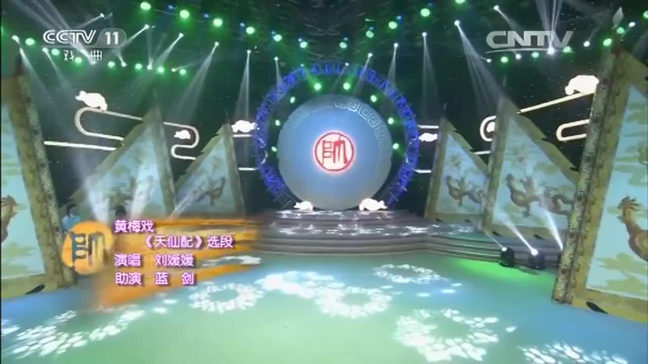 刘媛媛演唱黄梅戏《天仙配》经典选段,情意绵绵,比翼双飞!