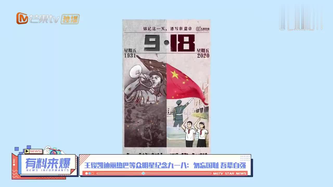 王俊凯迪丽热巴等众明星纪念九一八:勿忘国耻吾辈自强!