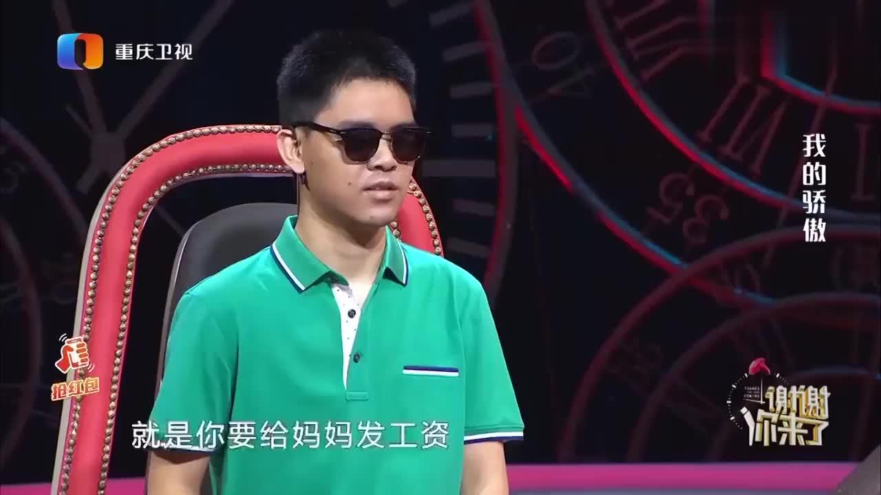母亲帮儿子工作,却没一分钱工资,涂磊:你要给妈妈发工资