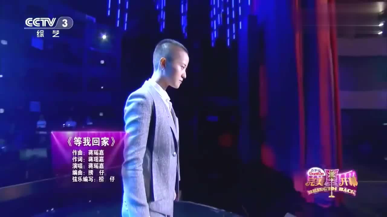 完美星开幕:蒋瑶嘉演绎《等我回家》,对她的音乐毫无抵抗力