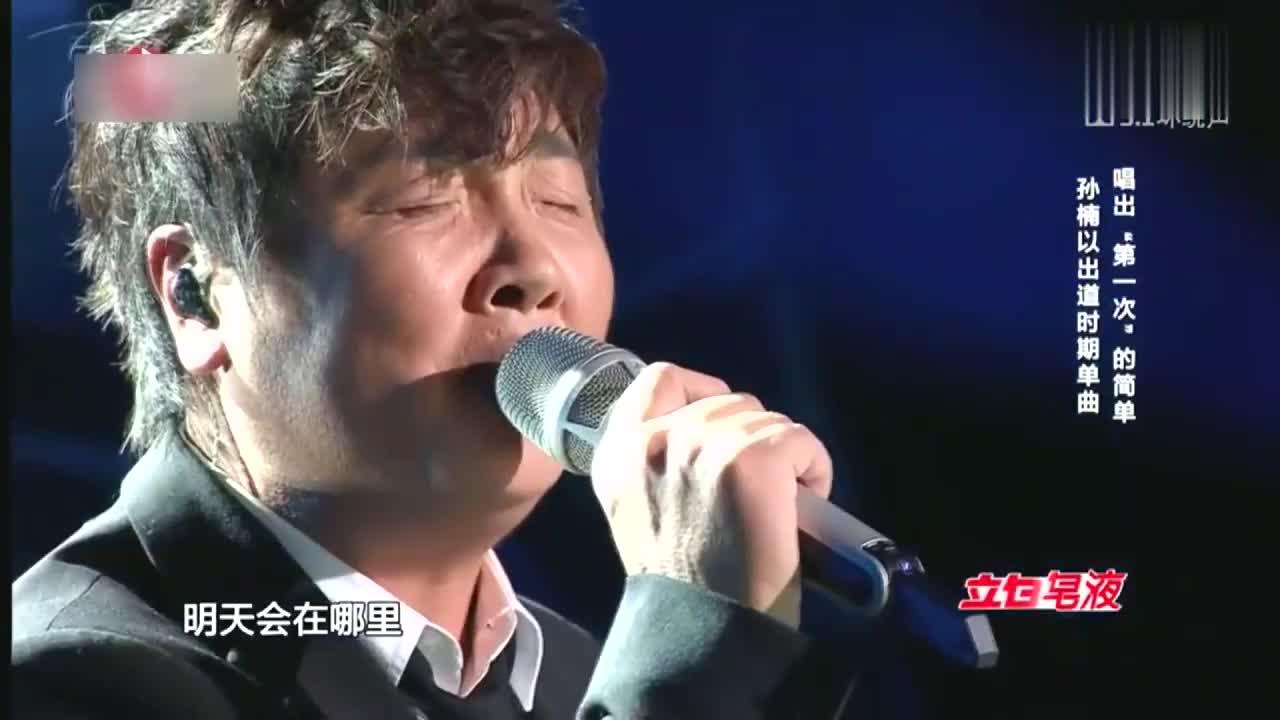 中国之星,孙楠这首出道时候的流行歌曲真的好长,唱完真的不容易