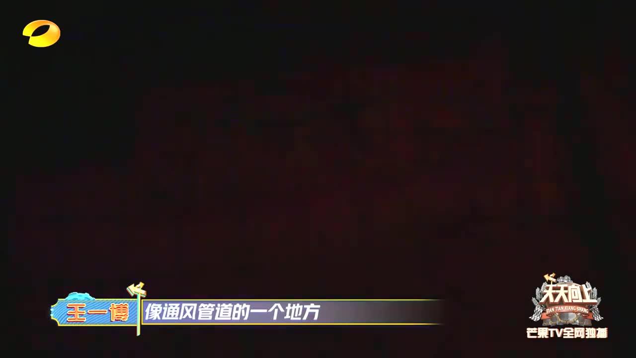 天天兄弟火场模拟训练,王一博身手矫健堪比特工,钱枫吓尿了!