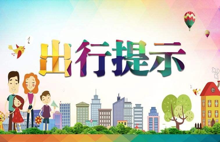 【温馨提示】2020年10月20日京津冀地区限号提示