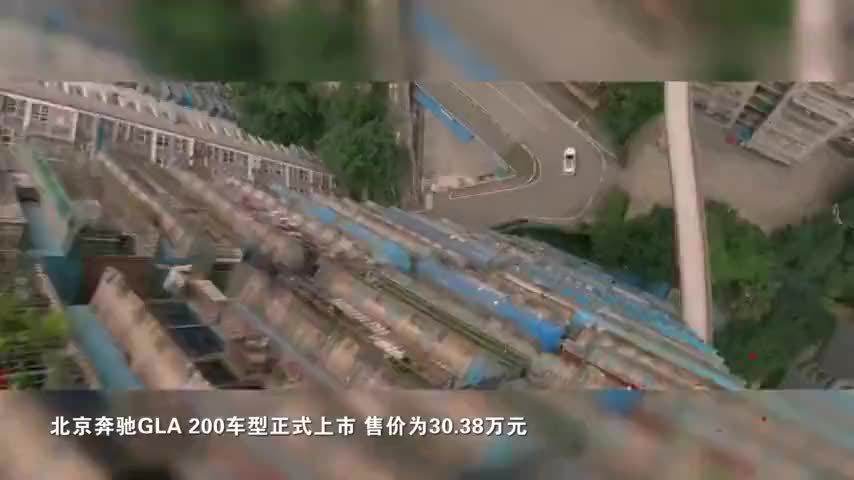 视频:低调的豪华北京奔驰gla上市这价格你也能接受