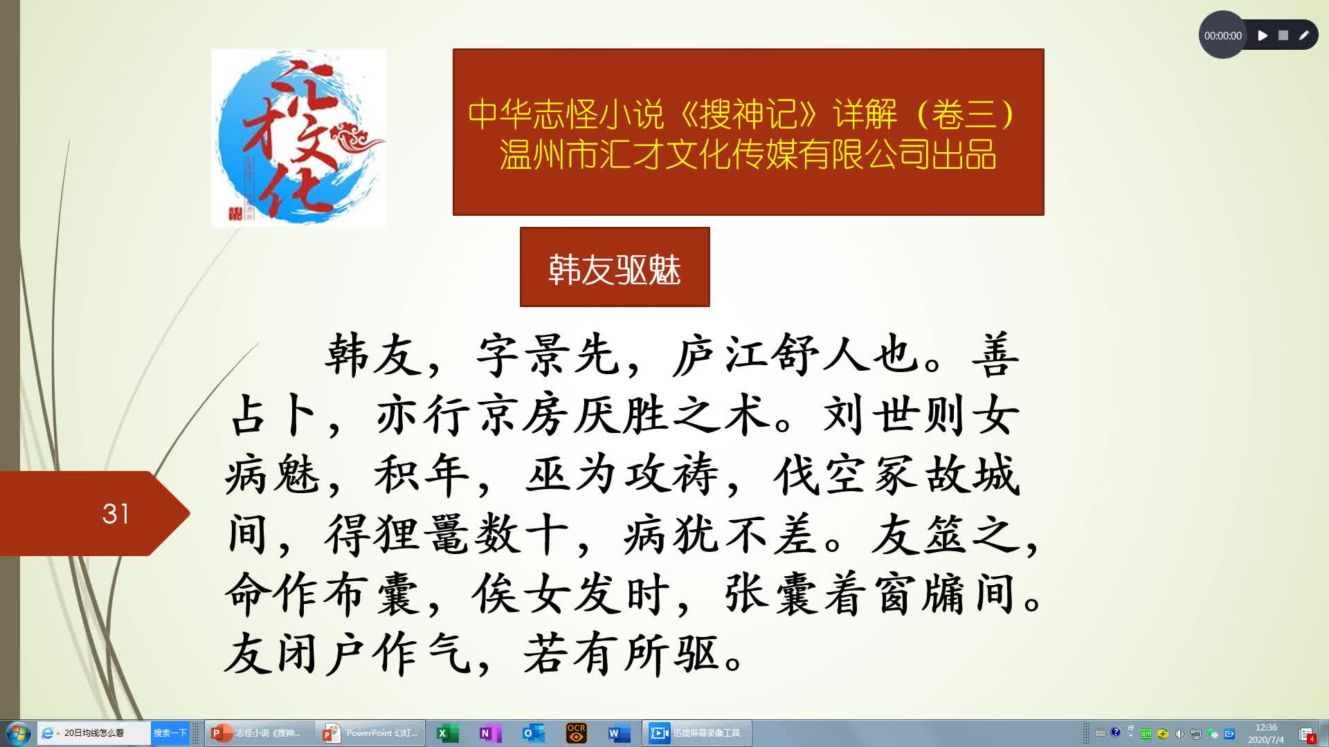 中华志怪小说《搜神记》详解卷三45韩友驱魅