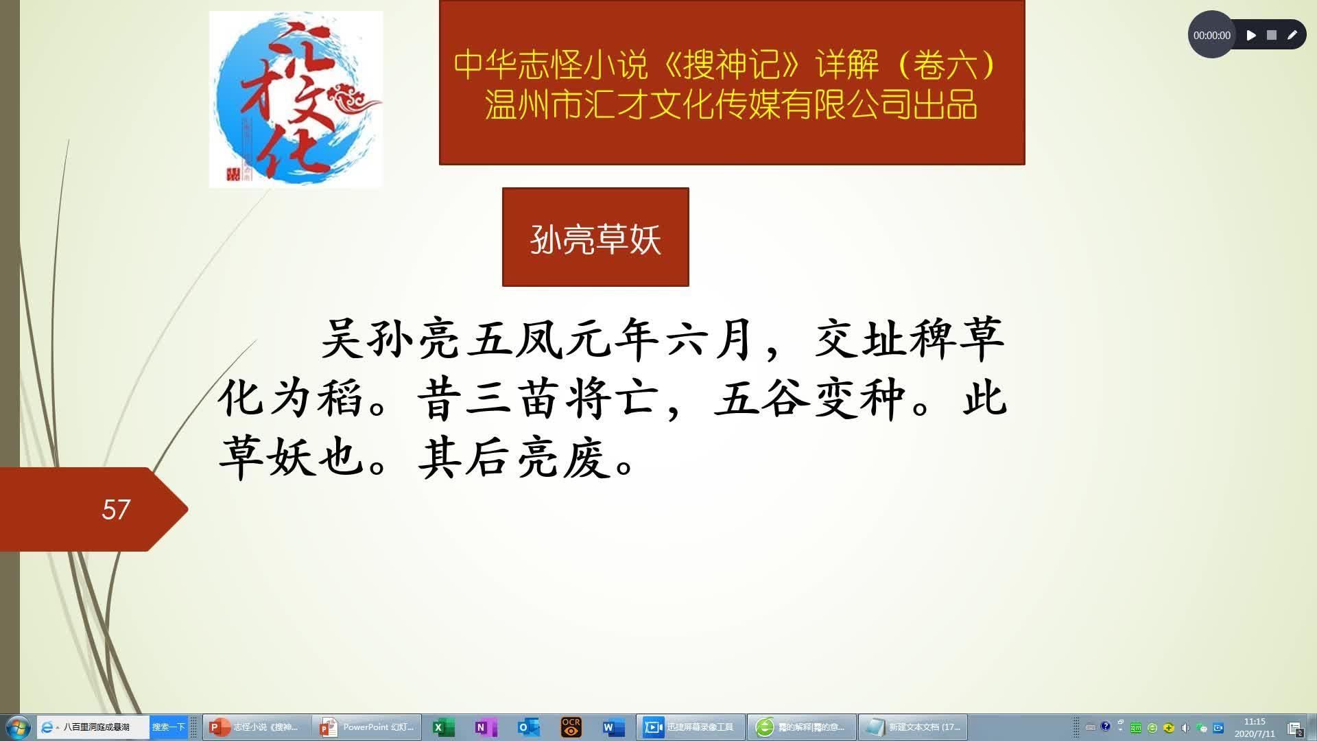 中华志怪小说《搜神记》详解卷六104孙亮草妖