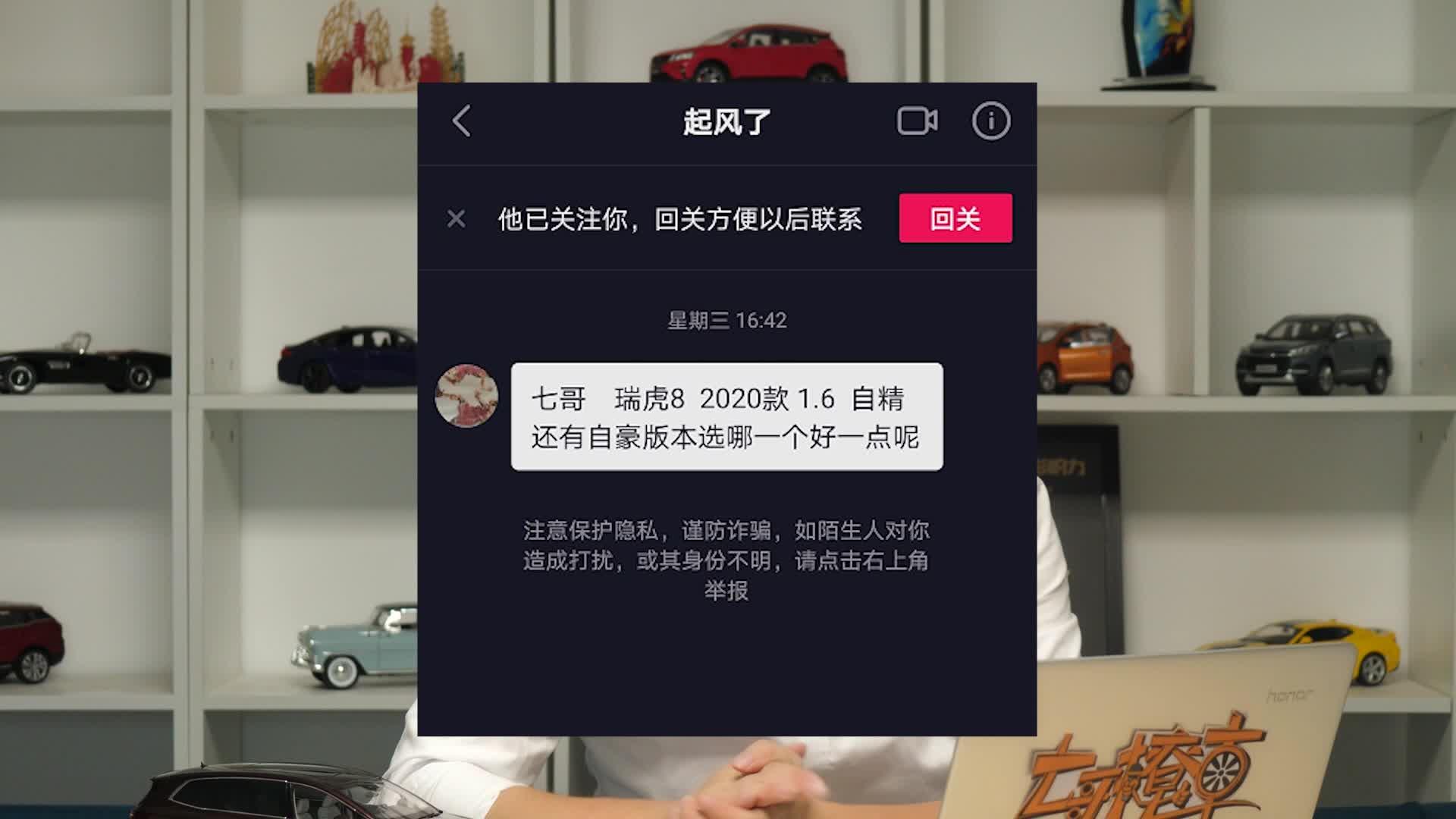 视频:【七哥撩车】新款比亚迪唐DM值得买吗?瑞虎8哪个版本最划算?