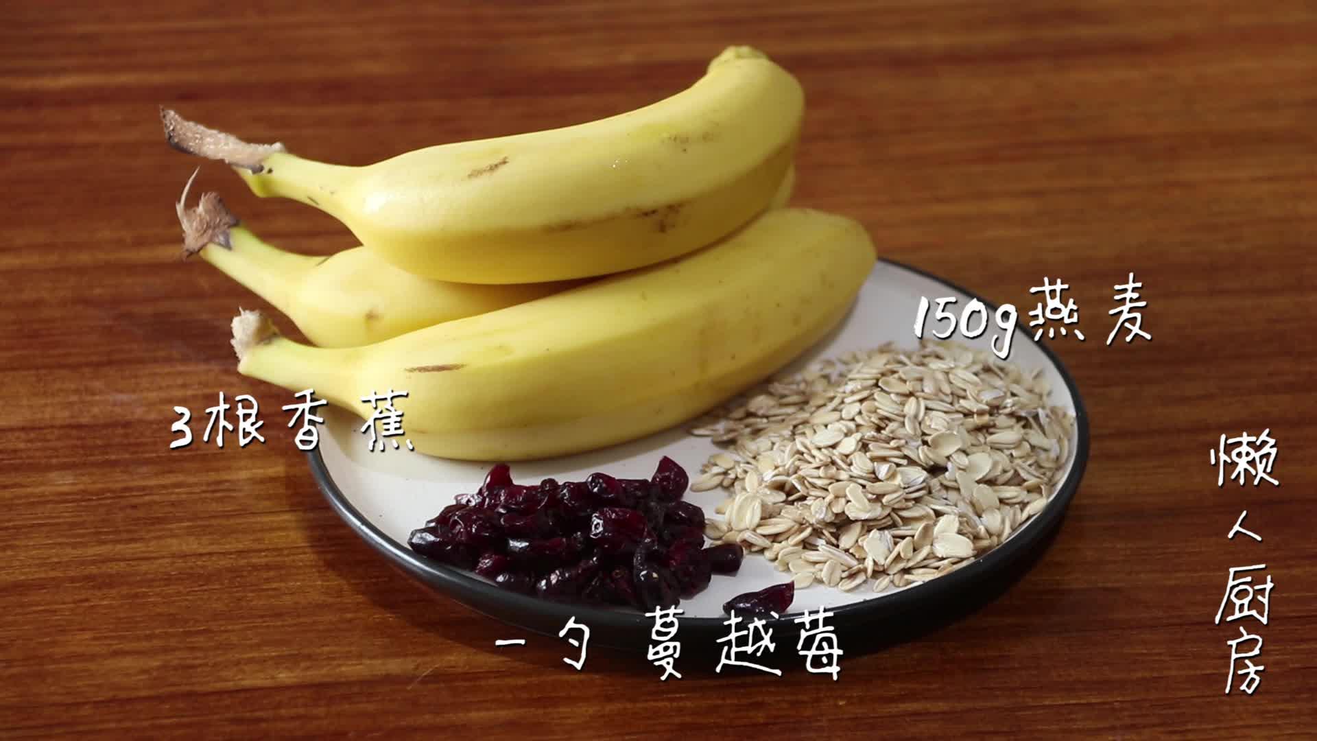 3根香蕉,一把燕麦,一小勺蔓越莓,教你做好吃又营养的香蕉饼