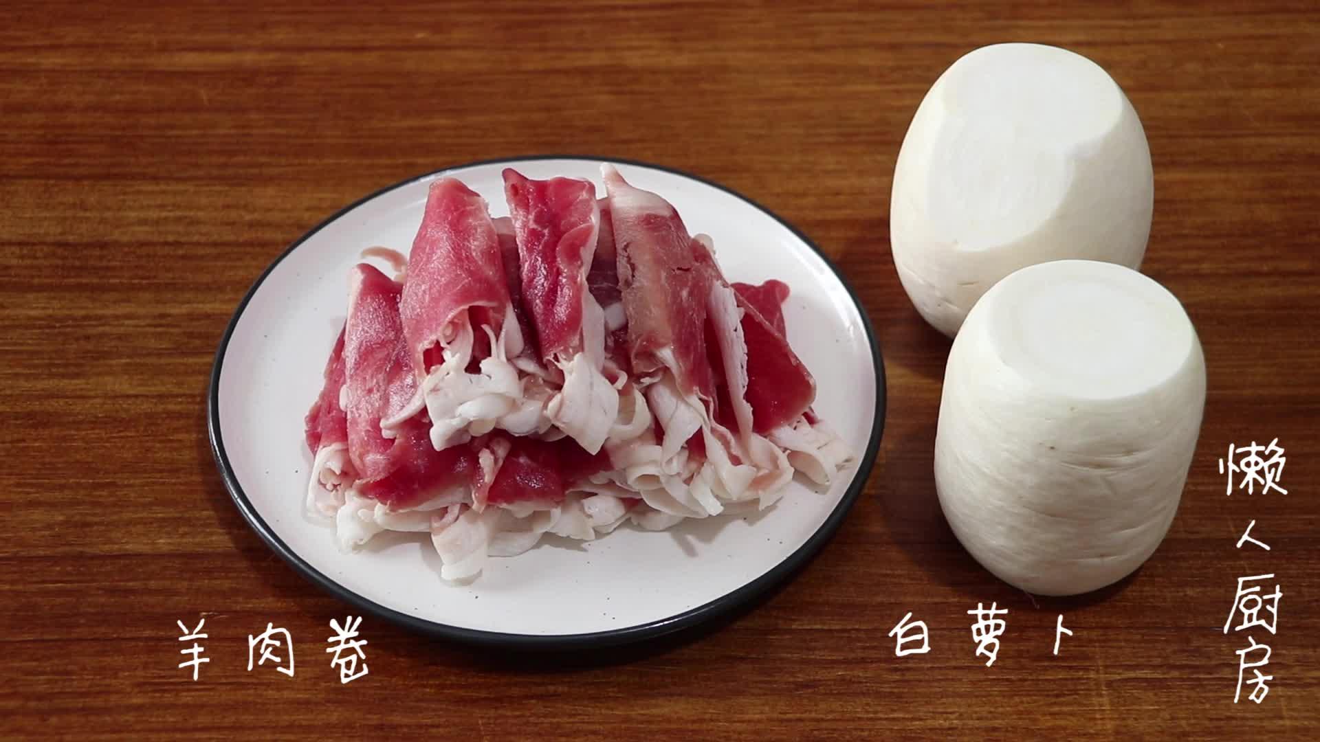 2个萝卜,一点羊肉卷,教你做懒人羊肉汤,省时又省事,超简单