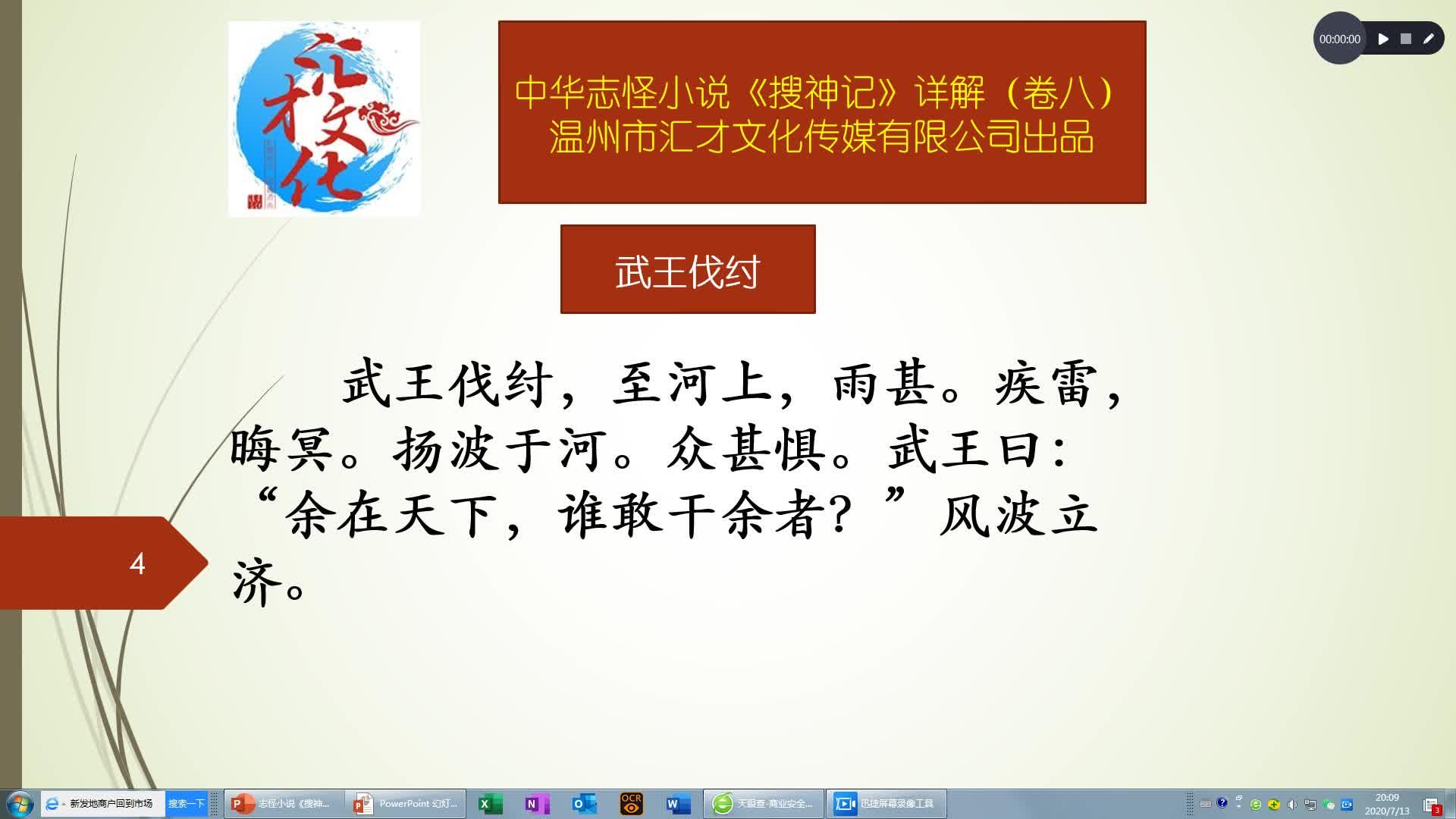 中华志怪小说《搜神记》详解卷八134武王伐纣