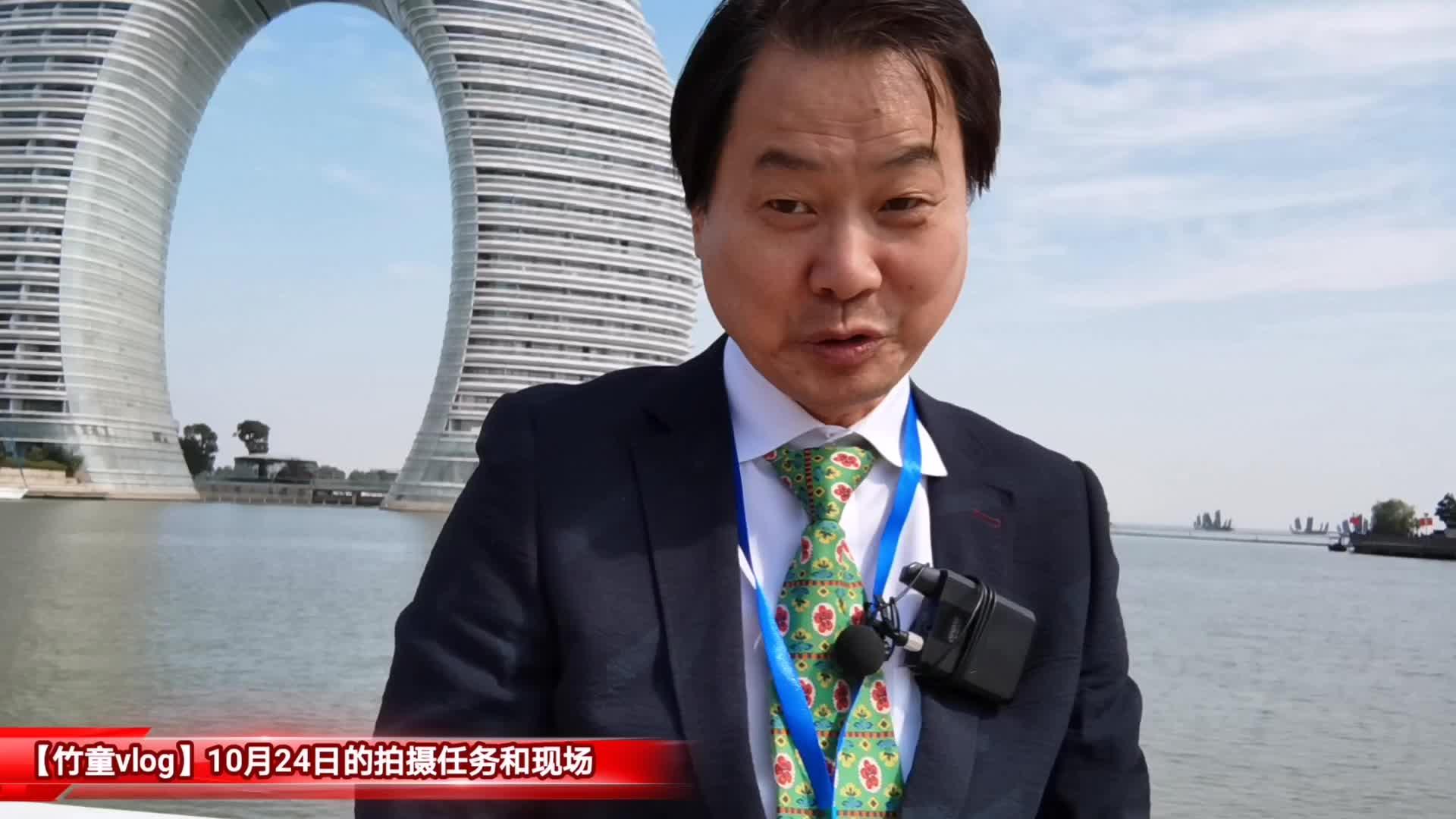 【竹童vlog】10月24日的拍摄任务和现场