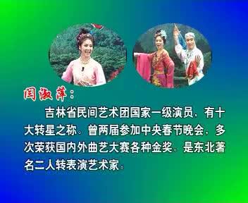 二人转《情约大西厢》上,闫淑平、佟长江,唱腔、表演、伴奏都美