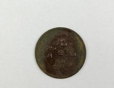 光绪元宝大清铜币收藏价值一路飙升