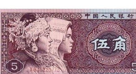 1980年5角人民币值多少钱,1980年五角人民币价格表