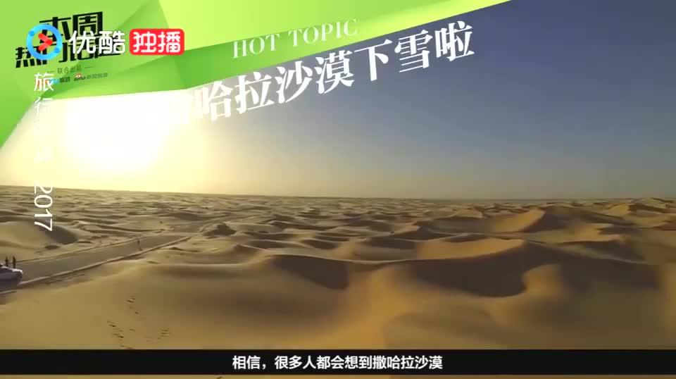 提到世界最热的地方,很多人会想到撒哈拉沙漠,最高温达到50度