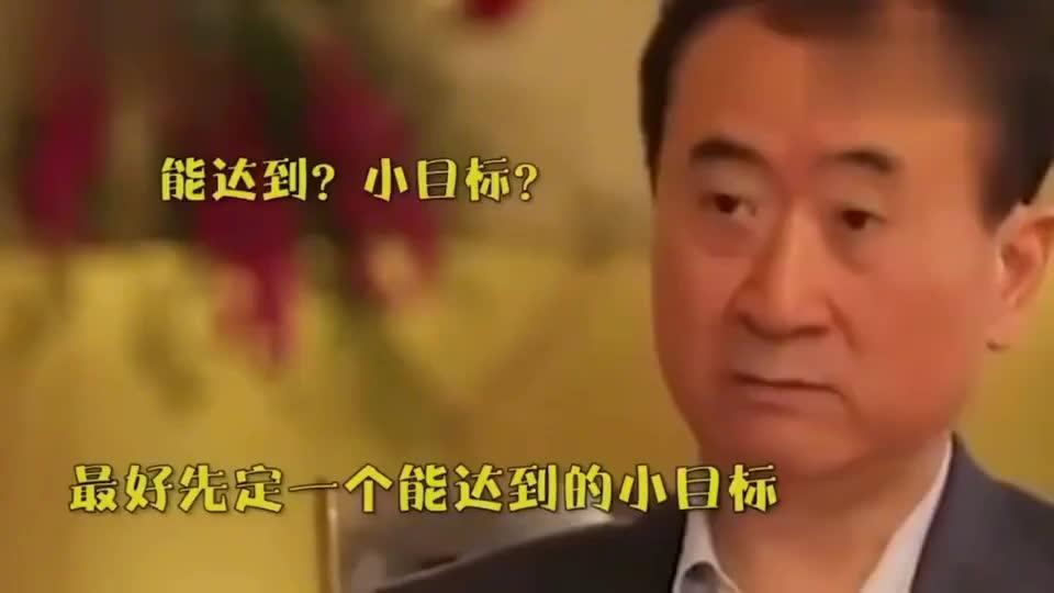 王健林:年轻人就三年挣一个亿!任正非听完端着茶就是怼