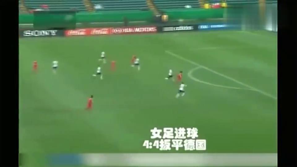 中国女足雨战德国:5次强势扳平比分!最后时刻绝地反杀