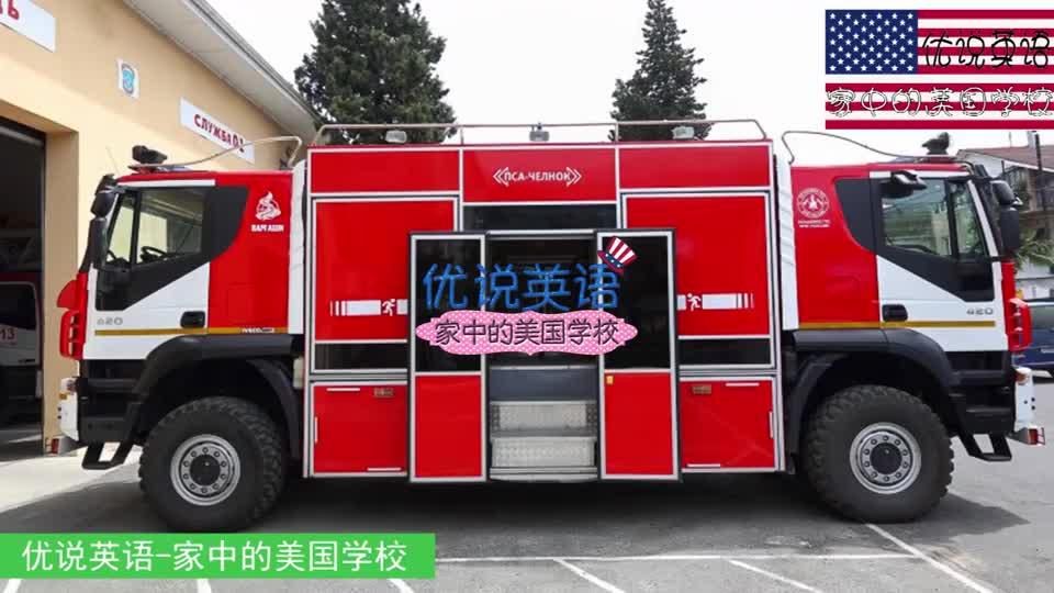 消防车竟然有14种,这种前后有两个驾驶室的消防车是什么车呢