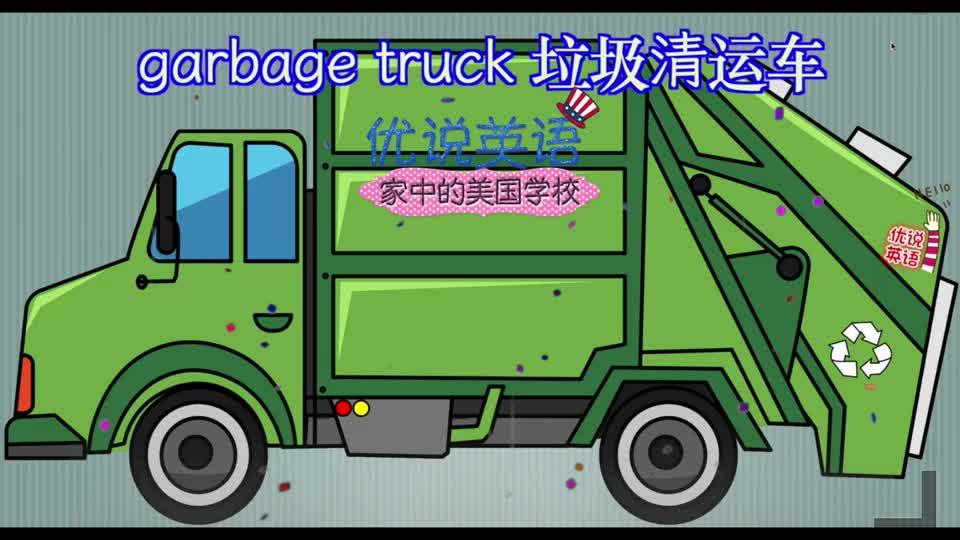 寓教于乐知识小课堂绘画版,你知道垃圾清运车和邮政车的作用吗?