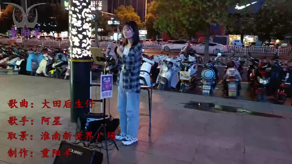 重阳羊街拍 歌曲大田后生仔 街头女歌手阿星演唱