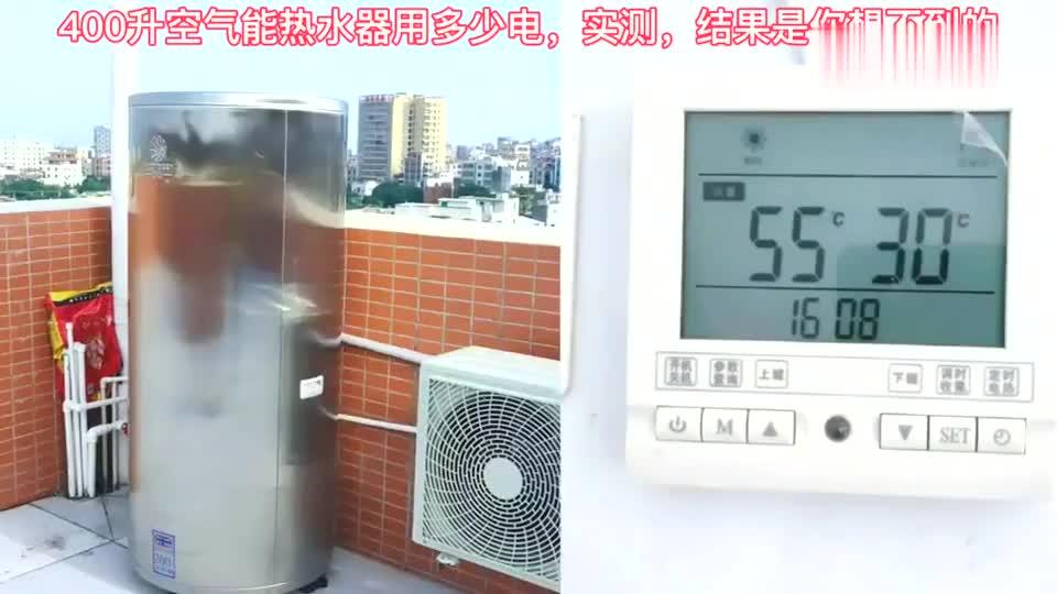 空气能热水器很费电?小邓师傅实测了一台400升空气能用电量
