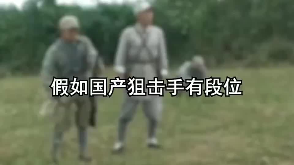 假如国产狙击手有段位,最后一位是什么段位?