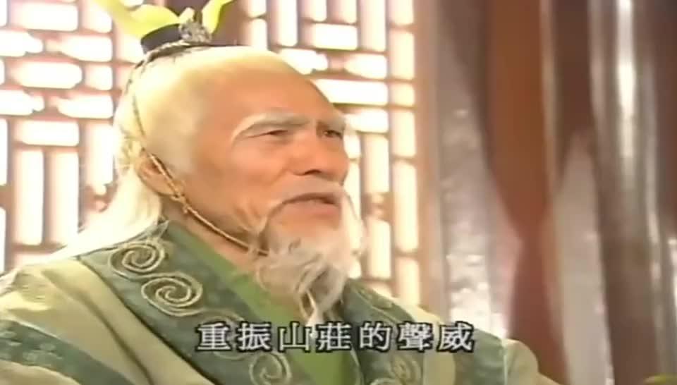 少年张三丰:名剑山庄老庄主武功深厚,曾跟逍遥王大战七个时辰