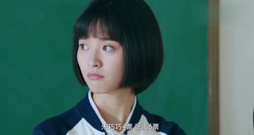 陈小希选举班长,江辰却把最后一票投给了别人,小希心都要碎了