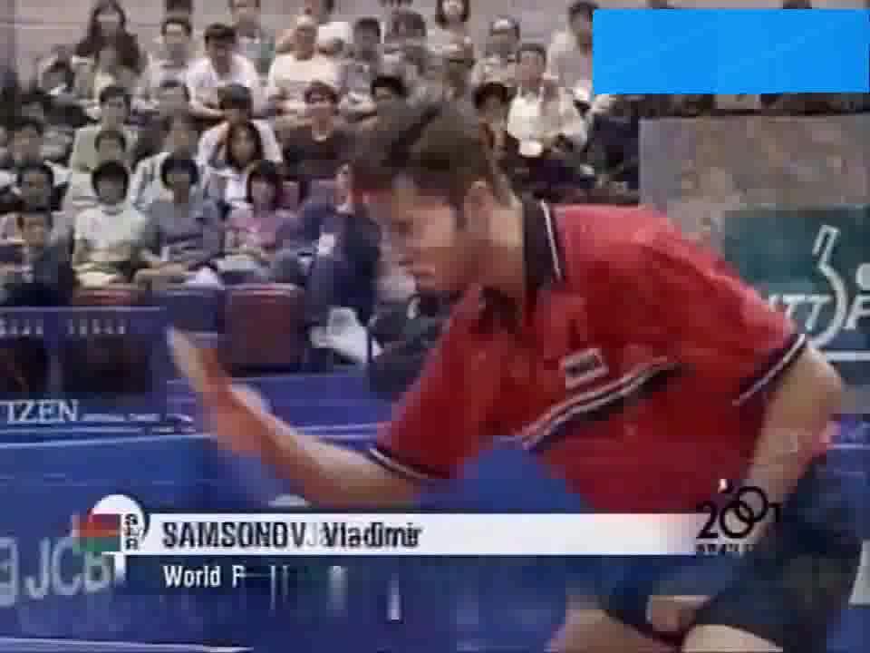 第届世乒赛瓦尔德内尔-萨姆索诺夫(),老萨打的不错