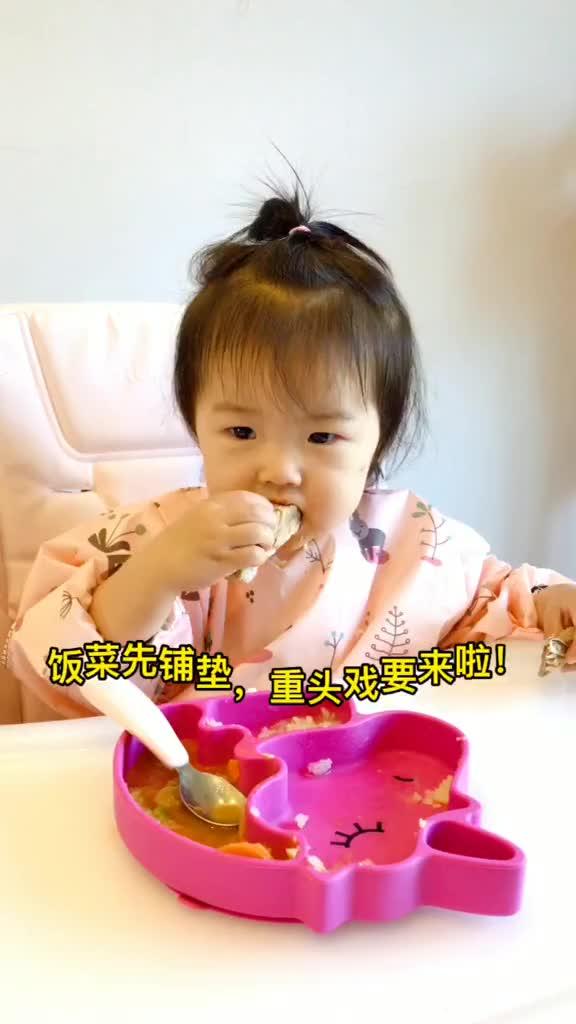 自主进食打卡吃播闺女小吃货家有萌宝萌娃宝宝育儿亲子