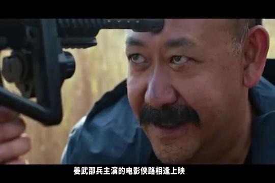《侠路相逢》姜武、邵兵,双影帝合作,不容错过