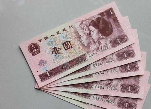 1996年的一元纸币值多少钱?怎样鉴别真假?你学会了吗?