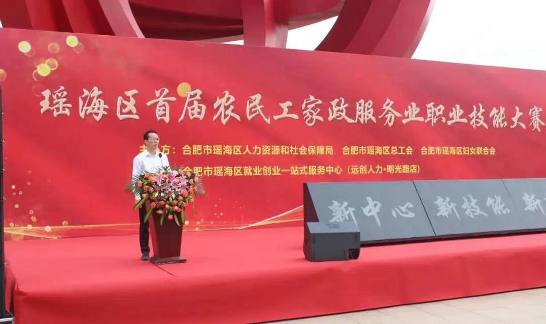首届农民工家政服务业职业技术大赛在合
