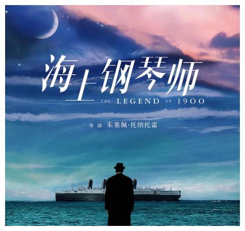 《海上钢琴师》日本重映,这部经典高分之作你看过吗?